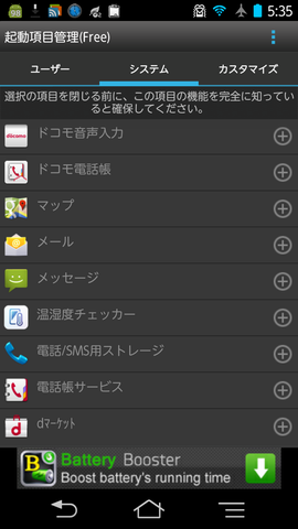 Screenmemo_share_2013-07-12-05-36-02.png