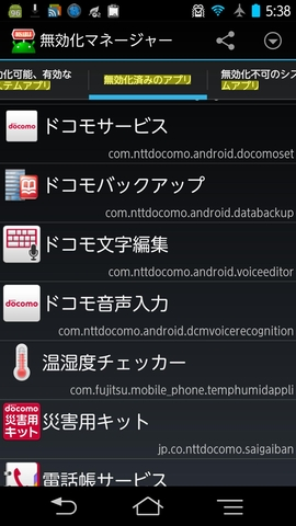 Screenmemo_share_2013-07-12-05-39-04.jpg