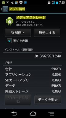 Screenmemo_share_2013-07-17-07-25-19.jpg