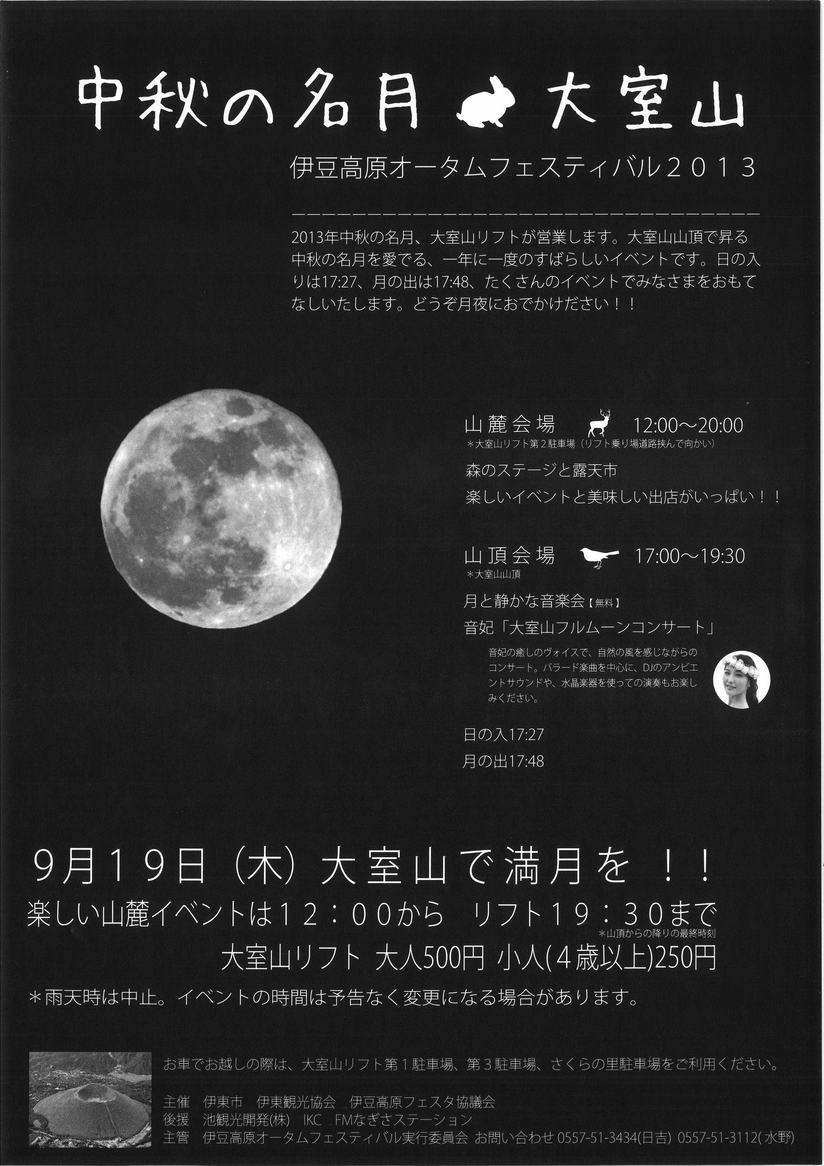 中秋の名月チラシ