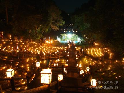 龍ヶ城月見の宴1