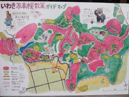 いわき万本桜プロジェクト10