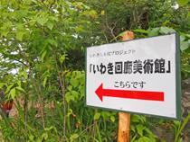 いわき万本桜プロジェクト2