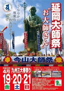 延岡大師祭