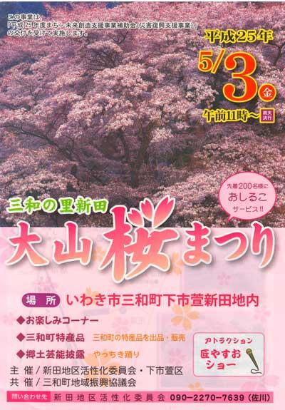 三和の里新田大山桜まつりチラシ