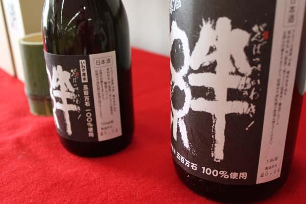 オリジナル日本酒 絆