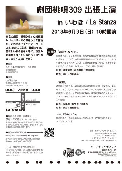 劇団桃唄309 出張上演 in いわき