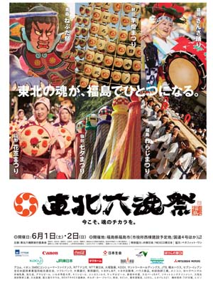 東北六魂祭公式チラシ