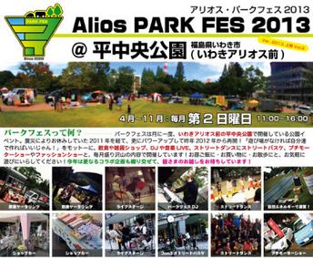 パークフェス20136月1