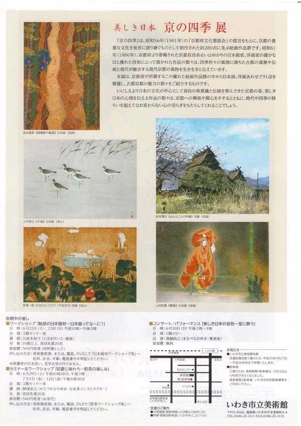 京の四季展 裏
