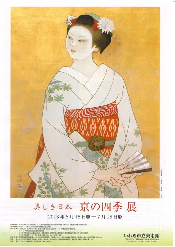 京の四季展