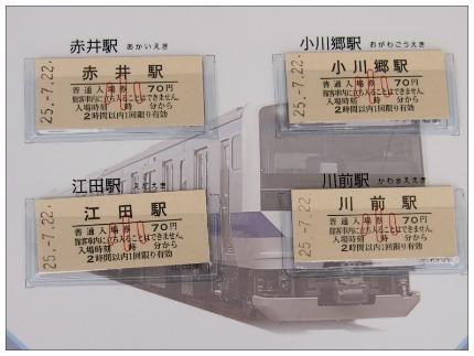 記念切符3