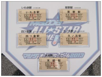 記念切符4