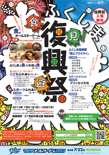 ふくしま復興祭