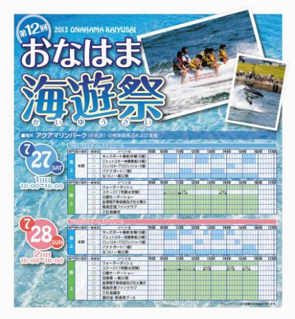 おなはま海遊祭1