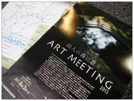 アートミーティング2013
