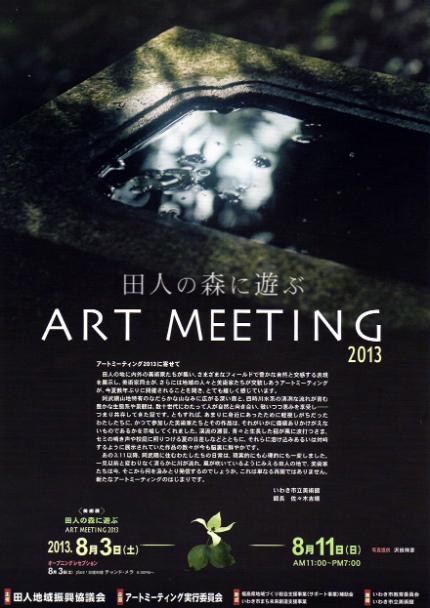 アートミーティング2013チラシ