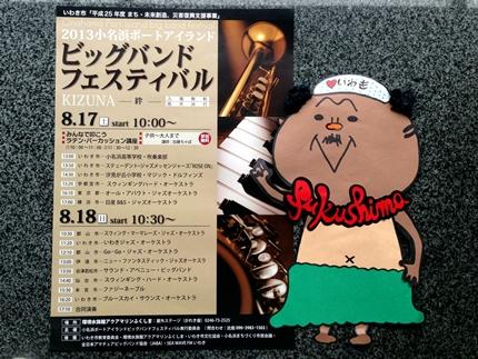 2013小名浜ポートアイランド ビックバンドフェスティバル「絆」