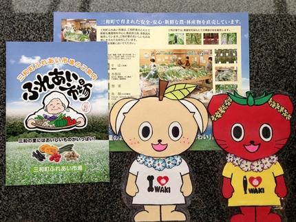 三和ふれあい市場8月イベント