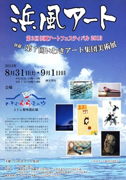 第2回浜風アートフェスティバル2013・表