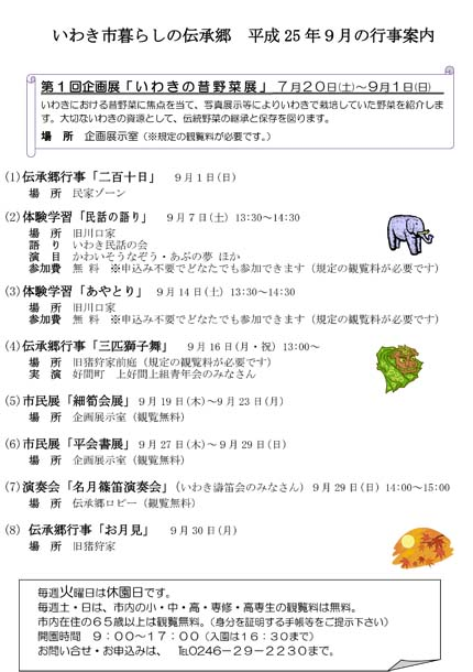 暮らしの伝承郷9月イベント情報