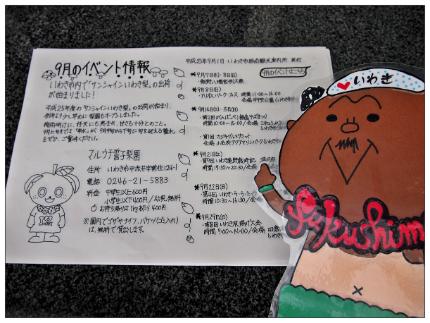 イベント情報(9月6日)