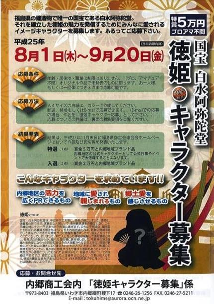 徳姫キャラクター募集
