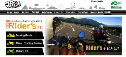 ライズ福島ホームーページ