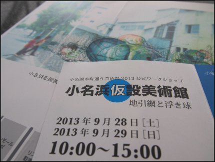 小名浜仮設美術館
