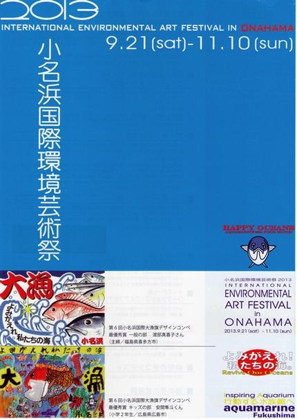 小名浜国際環境芸術祭・表
