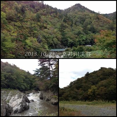 夏井川渓谷