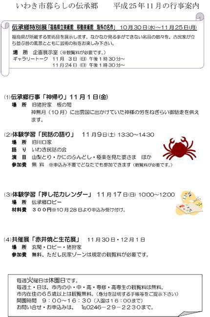 暮らしの伝承郷11月イベント