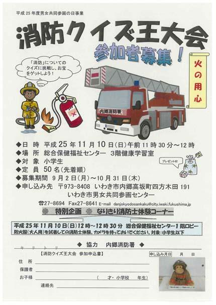 消防クイズ王大会