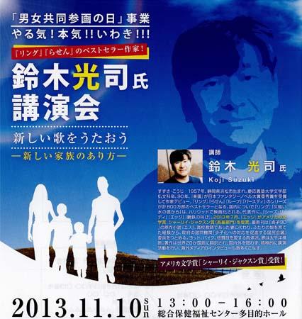 鈴木光司氏講演会1