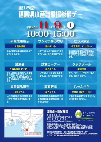 第18回福島県水産試験場参加デーチラシ