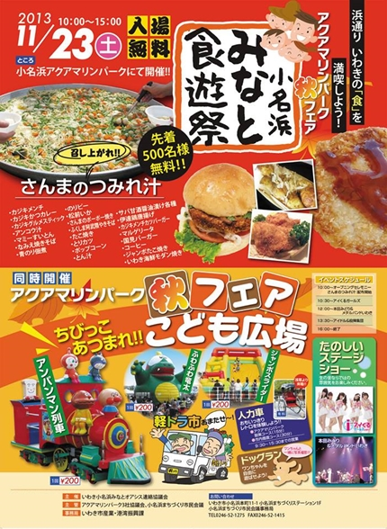 小名浜みなと食遊祭1