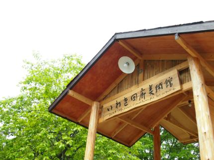 いわき万本桜プロジェクト3