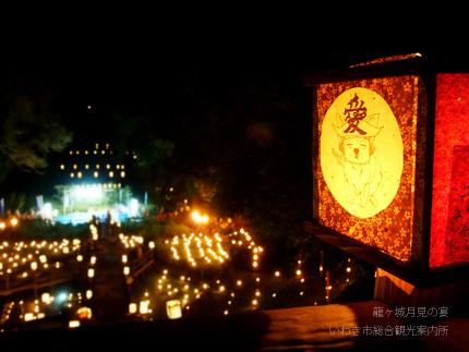 龍ヶ城月見の宴3