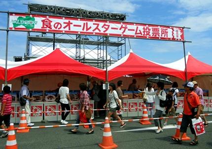 ふくしま復興祭3