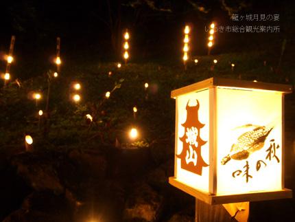龍ヶ城月見の宴4