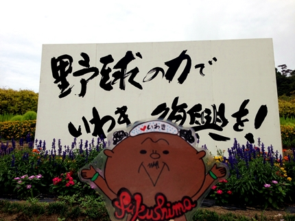 ふくしま復興祭4