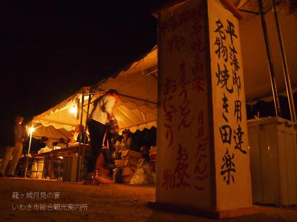 龍ヶ城月見の宴8