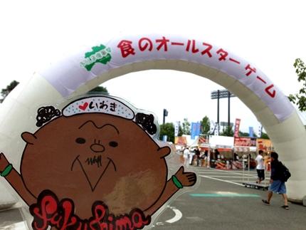 ふくしま復興祭8