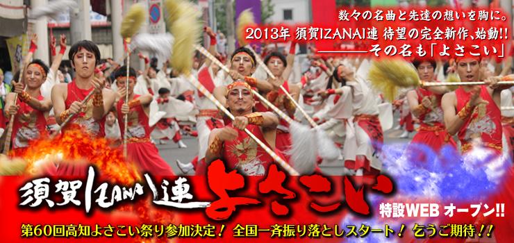 2013_sugayosakoi3.jpg
