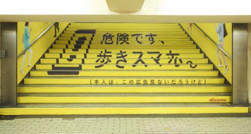 歩きスマホ防止のための斬新な広告