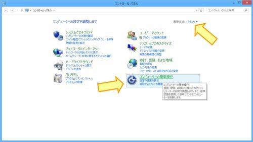 [Windows8]ウィンドウをドラッグすると勝手に最大化する機能を解除する方法