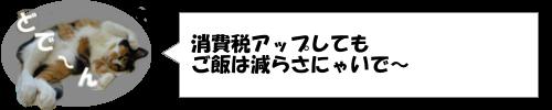 消費税アップで電車の運賃も1円単位で値上げ