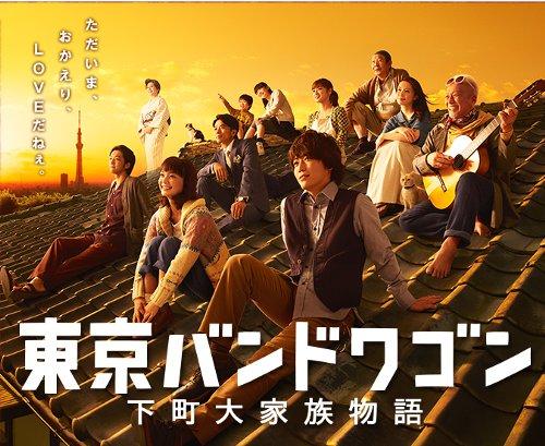 日本テレビドラマ「東京バンドワゴン」が絶不調