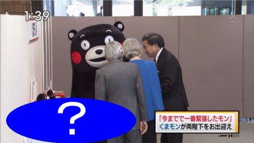 くまモンが天皇陛下に聞かれて一番困った質問