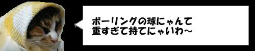 田中将大はボーリングが超得意